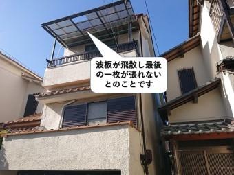 泉大津市の波板が飛散し張りじまいができません