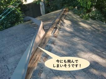 和泉市の棟板金が今にも飛んでしまいそうです
