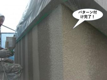 泉大津市の補修箇所のパターン付け完了