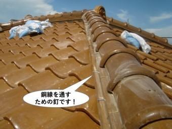 熊取町の降り棟に銅線を通すための釘