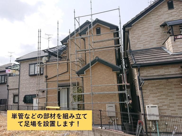 熊取町の屋根・外壁塗装で使用する足場の設置について