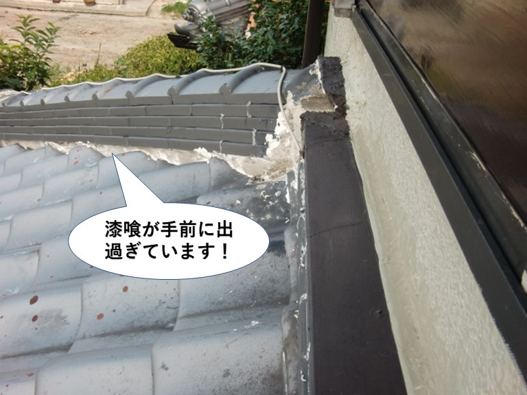 岸和田市の下屋の漆喰が手前に出過ぎています!