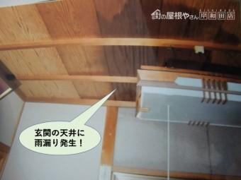 岸和田市の玄関の天井に雨漏り発生