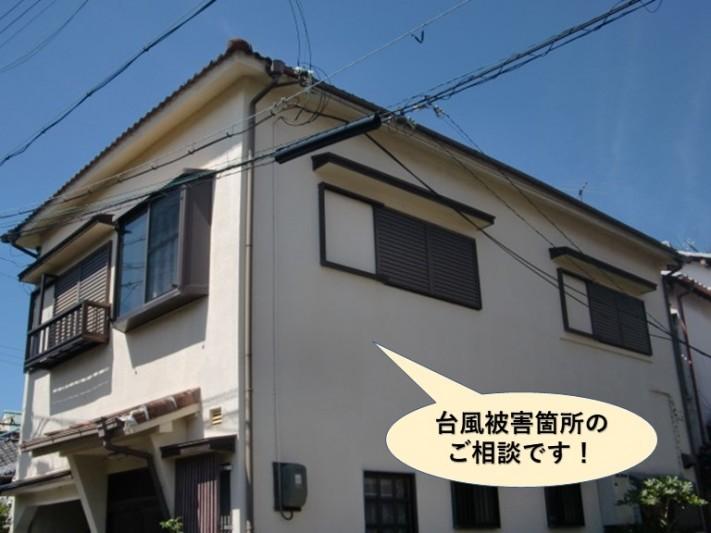 岸和田市の台風被害箇所のご相談です