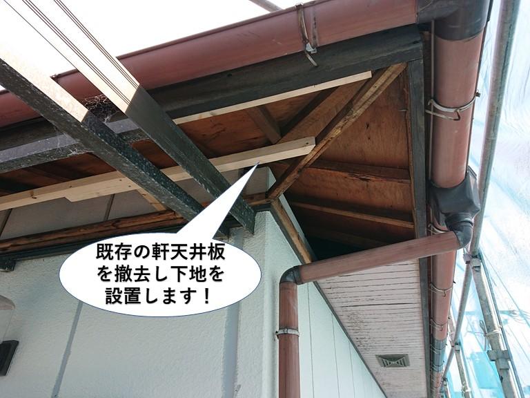 岸和田市の既存の軒天井板を撤去し下地を設置