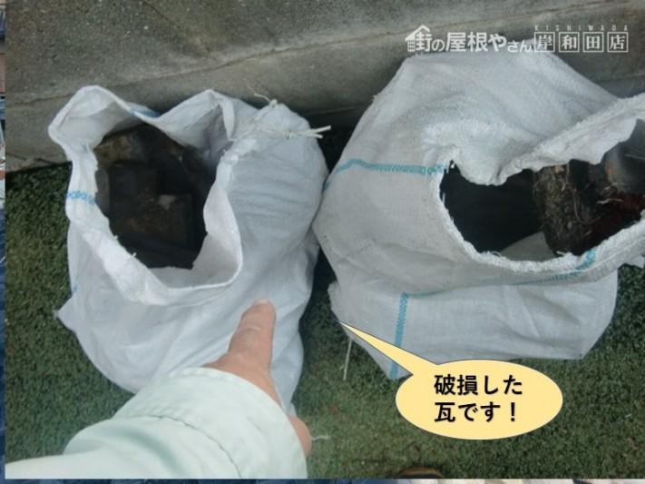 岸和田市の破損した瓦です