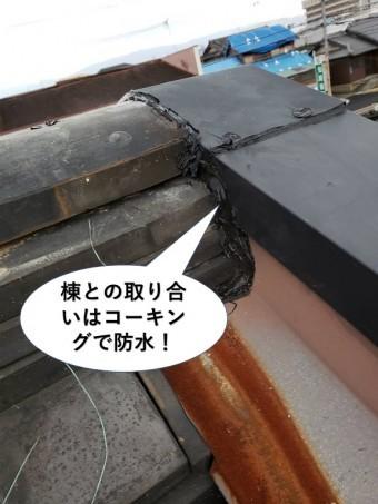 貝塚市の棟との取り合いはコーキングで防水