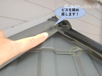 貝塚市のカバー工法の屋根のビスを締め直します