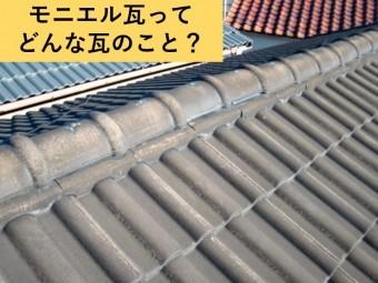 和泉市の屋根のモニエル瓦ってどんな瓦のこと?