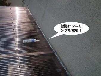 岸和田市のテラス屋根の壁際にシーリングを充填