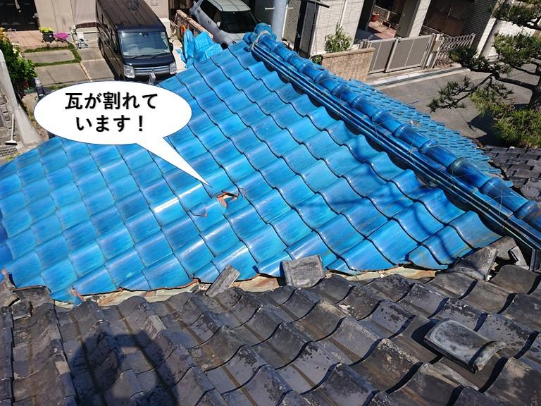 岸和田市の釉薬瓦も割れています