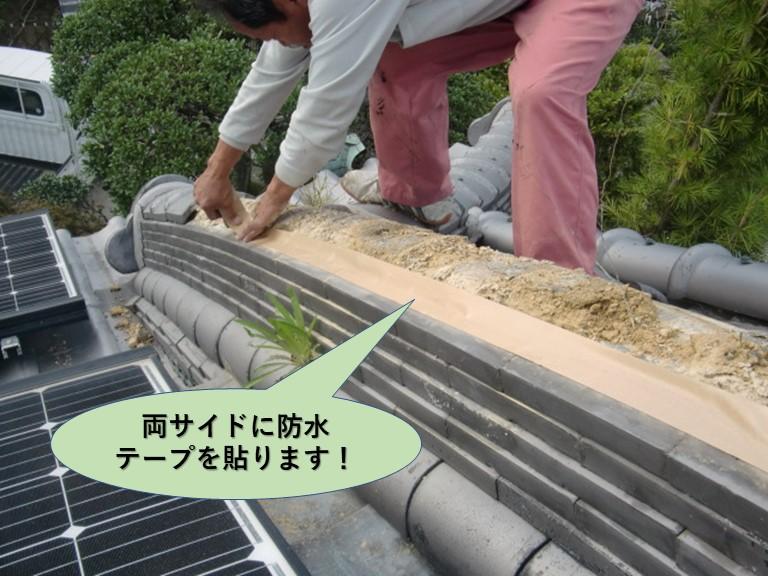 岸和田市の下り棟の両サイドに防水テープを貼ります