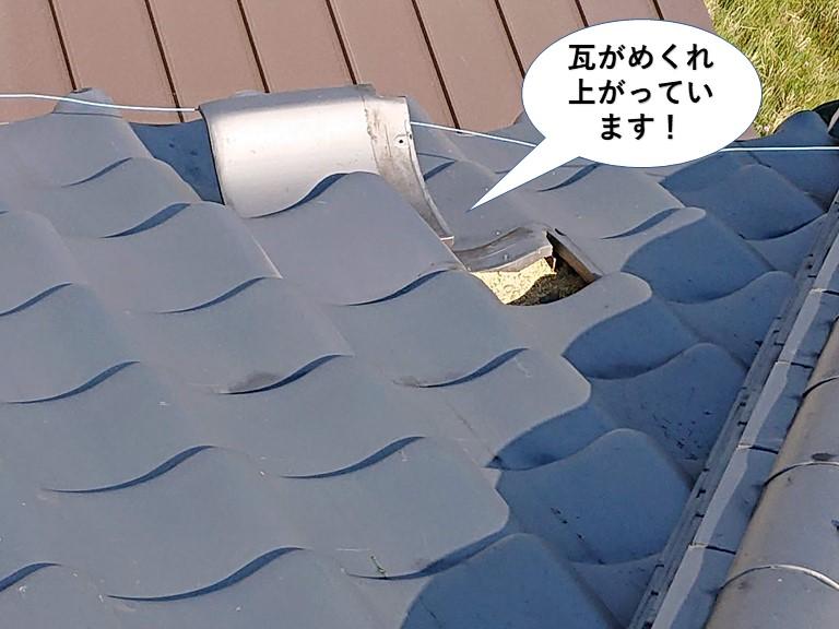 泉大津市の瓦がめくれ上がっています