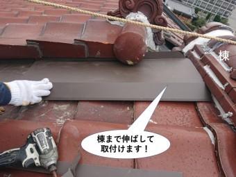 熊取町の棟まで伸ばして取付けます