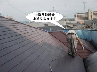 高石市の屋根を中塗り乾燥後上塗りします