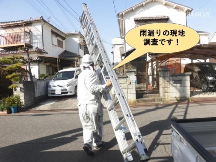 岸和田市の増築部の雨漏りの現地調査