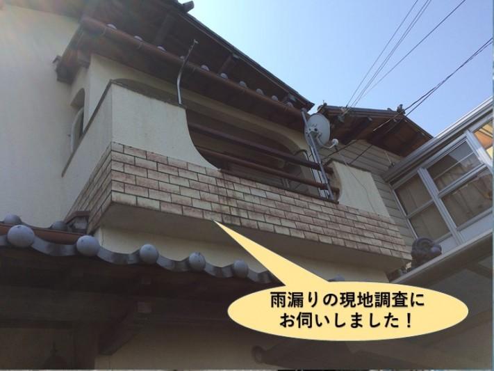 貝塚市の雨漏りの現地調査