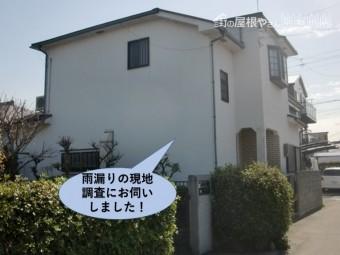熊取町の雨漏りの現地調査