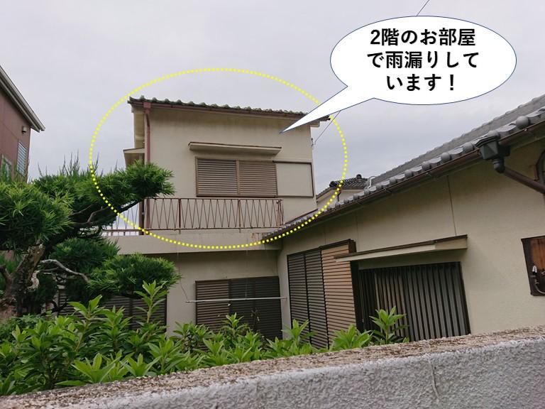 泉大津市の雨漏りの現地調査