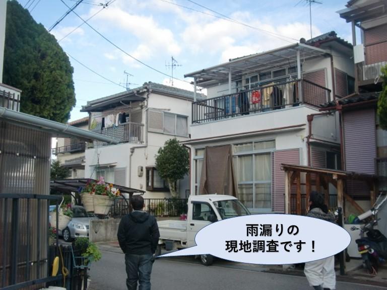 和泉市の雨漏りの現地調査