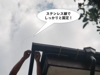 貝塚市の雨樋をステンレス線でしっかりと固定