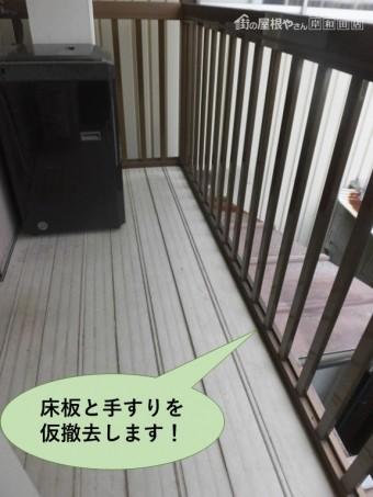 岸和田市のベランダの床板と手すりを仮撤去します