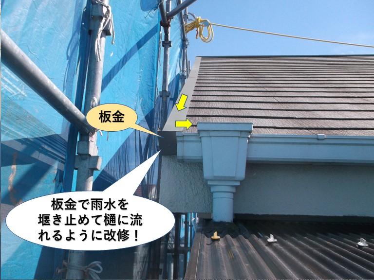 岸和田市の板金で雨水を堰き止めて雨水が樋に流れるように改修