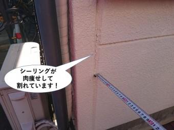 岸和田市の外壁のシーリングが肉痩せして割れています