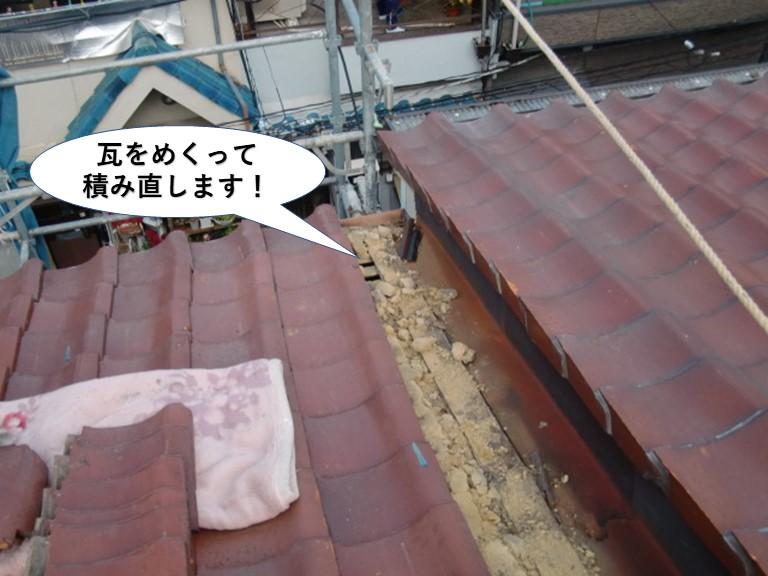 熊取町の瓦をめくって積み直します