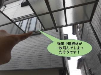 岸和田市のカーポートの屋根が強風で屋根材が一枚飛んでしまったそうです