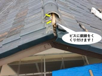 泉佐野市の棟の下地のビスに銅線をくくり付けます