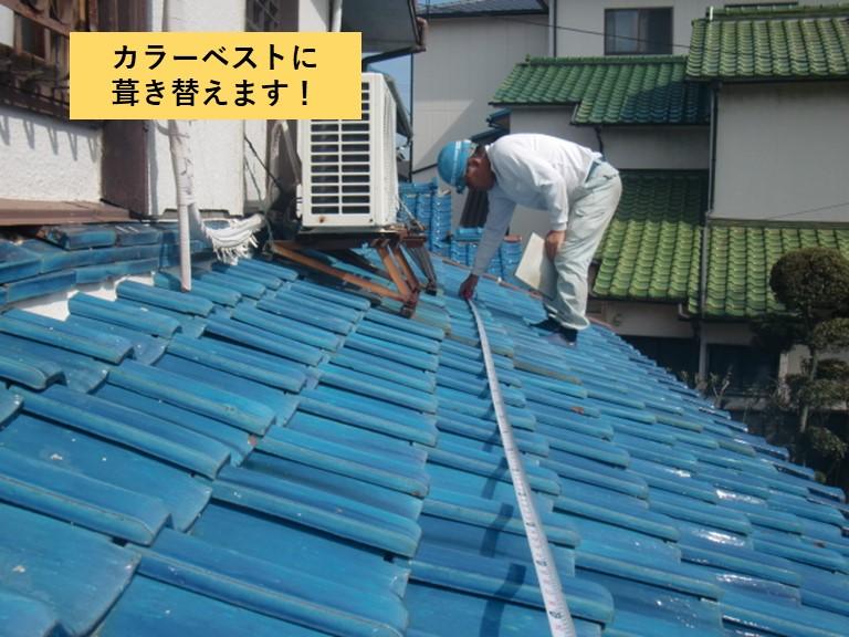 忠岡町の屋根をカラーベストに葺き替えます