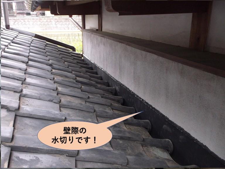 岸和田市の壁際水切り取付け