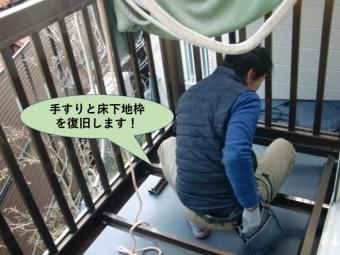岸和田市のベランダの手すりと床下地枠を復旧します