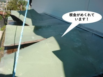 貝塚市の庇の板金がめくれています