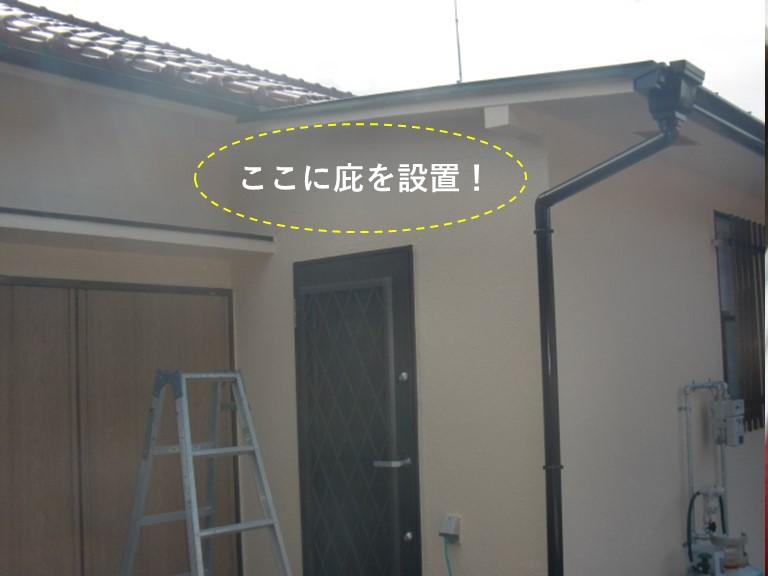 岸和田市のキッチンの勝手口に庇屋根設置