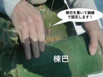 泉佐野市で棟巴を葺いて銅線で固定