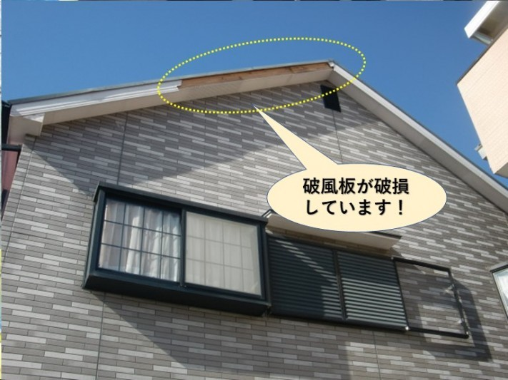 泉佐野市の破風板が破損しています
