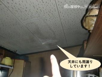 岸和田市のキッチンの天井にも雨漏りしています