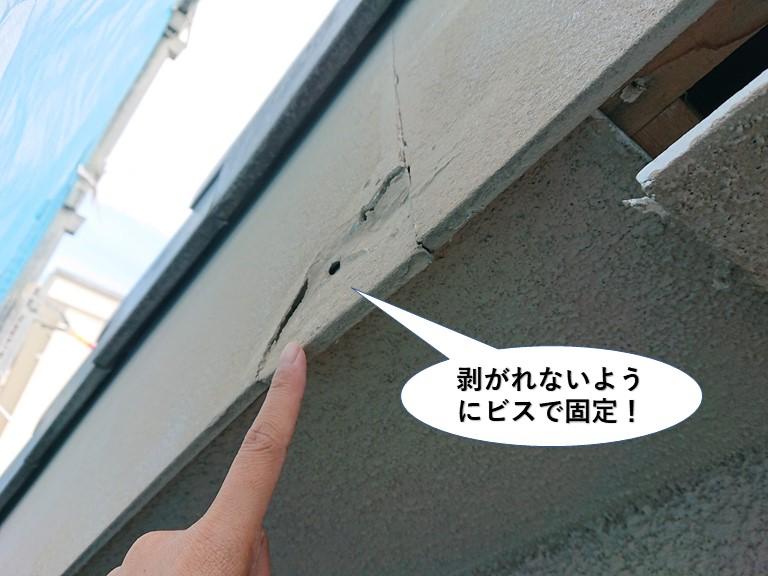 泉大津市の破風板が剥がれないようにビスで固定