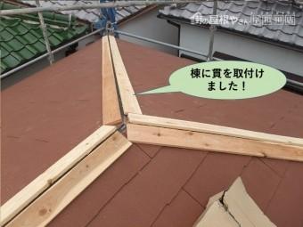 岸和田市の屋根の棟にヌキを取付け