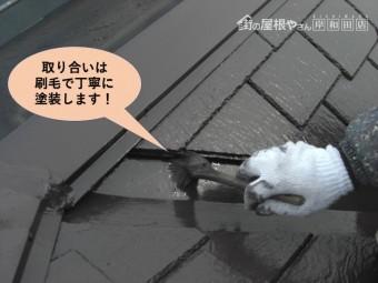 阪南市の屋根の取り合いは刷毛で丁寧に塗装