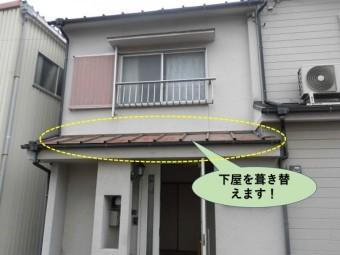 岸和田市の下屋葺き替え前