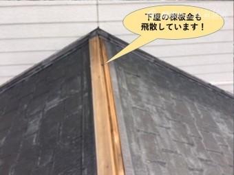 貝塚市の下屋の棟板金が飛散しています