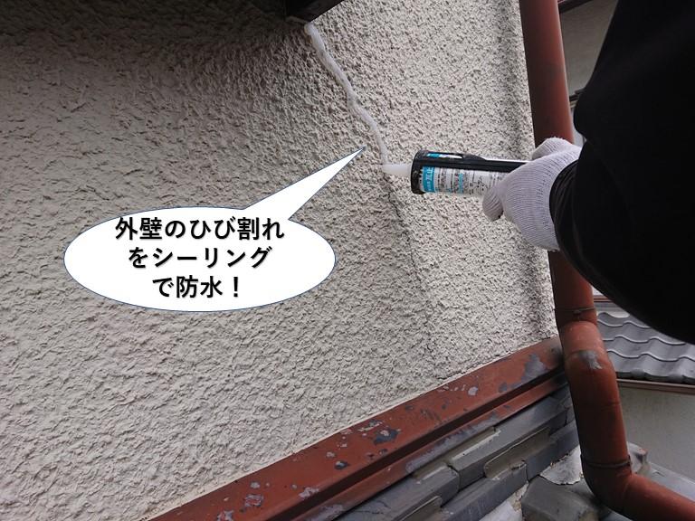 泉佐野市の外壁のひび割れをシーリングで防水