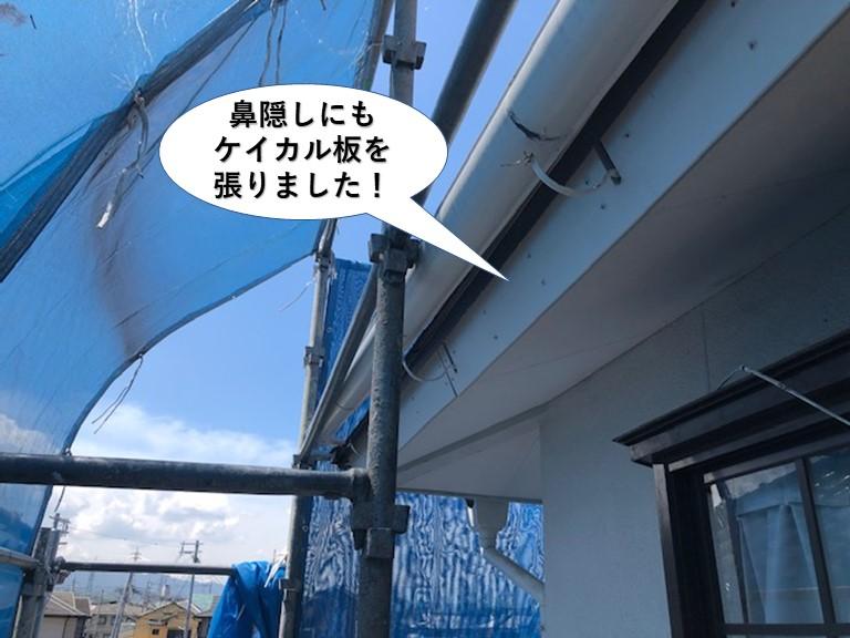 忠岡町の鼻隠しにもケイカル板を張りました