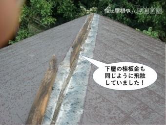 岸和田市の下屋の棟板金も同じように飛散していました!