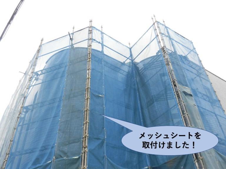貝塚市の住宅でメッシュシートを取付けました!