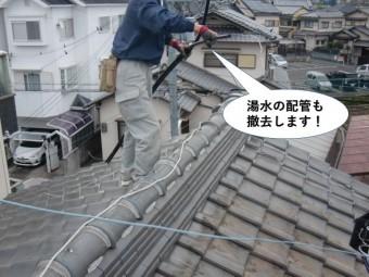 貝塚市の湯水の配管を撤去