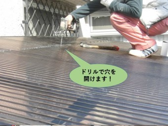 岸和田市の波板にドリルで穴を開けます